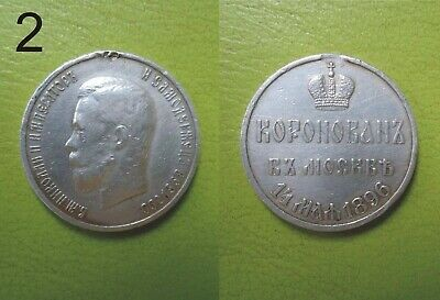 Rare Czar 1896 Antiques Silver Russian Imperial Coronation Medal Russia Military
