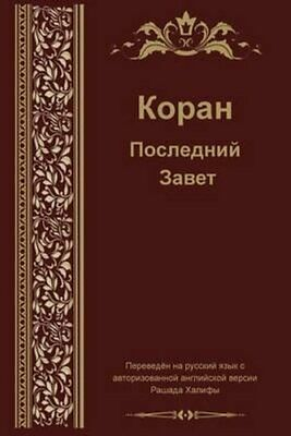 Russian Translation of Quran (2014, Paperback)