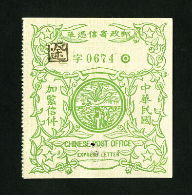 China Stamps VF Special Delivery Pin Hole Used