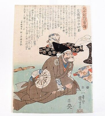 Japanese Woodblock Print Samurai with Fan Imprint By Ichiyusai Kuniyoshi (V3432)