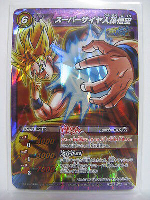 Dragon Ball Miracle Battle Carddass DB02-40 SR