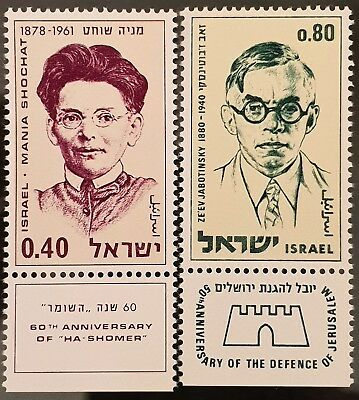Israel 1970 Sc # 409 to Sc # 410 Defence Mint MNH Stamps Sets With Tabs