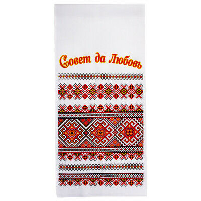 "14x59"" White Rushnik Ukrainian Folk Towel Rushnyk Wedding Ritual Cloth Рушник"