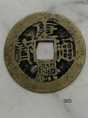 1662 - 1722 Kangxi Coin Chinese Qing Dynasty Shengzu China #385