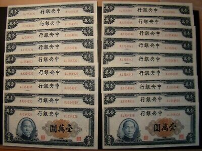 18 Chinese banknotes in numerical series never used 1947 10,000 Yuan really rare