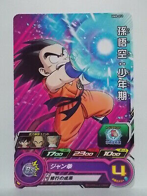 Super Dragon Ball Heroes UM7-023 C Android 17