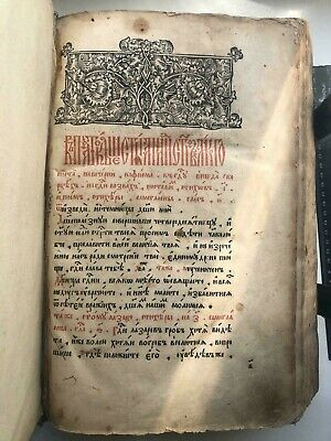 Russian bible,  church holy song book 17th century, good condition, RARE