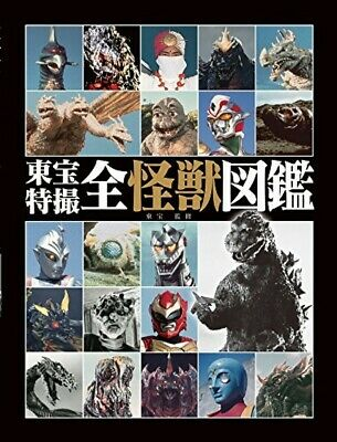 Toho Tokusatsu Monster Godzilla King Ghydora Illustration Book