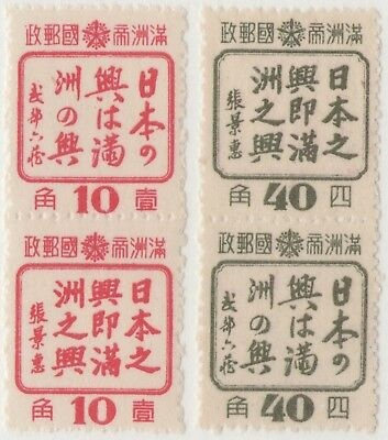 MANCHUKUO MLH Scott # 154-157 - some gum spots (4 Stamps) -16