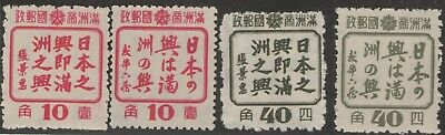 MANCHUKUO MNH Scott # 154-157 - some gum spots (4 Stamps) -5