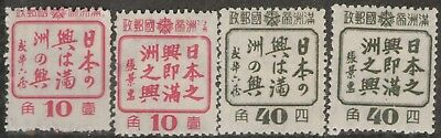 MANCHUKUO MH Scott # 154-157 - some gum spots, remnants (4 Stamps) -10