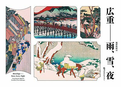 Hiroshige - rain, snow, night scenery Attracting the attraction of prints intens