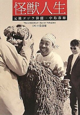 Monster life ~ Original godzilla actor · Haruo Nakajima book (soft cover) - July