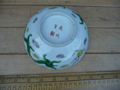 Antique Chinese bowl with red lettering back stamp .Chinese Dragon pattern (SW