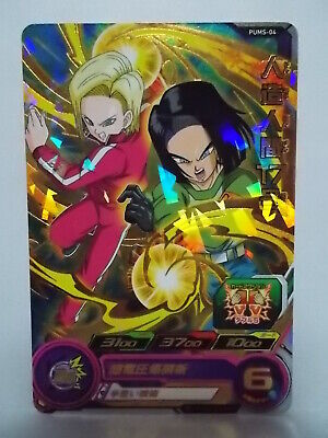 Super Dragon Ball Heroes Ultimate Booster Pack PUMS 6-05 Toppo
