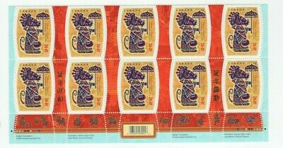 Canada Sc2257 Lunar New Year Of The Rat Strip Of 10 With Pb's Fv $5.20