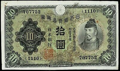 1944 10 Yen Bank Of Japan Japanese Currency Banknote Note
