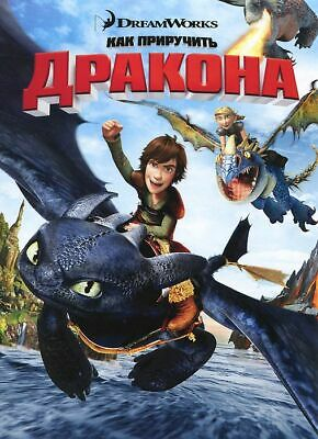 How to Train Your Dragon (DVD, 2011) English, Russian, Ukranian NEW Русский