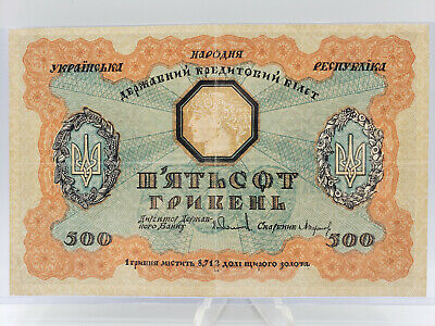 1918 Ukraine 500 Hryvnia Paper Currency 1467