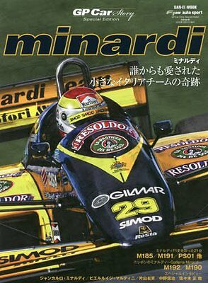GP CAR STORY Special Edition minardi (Jeeper car story)    FROM JAPAN