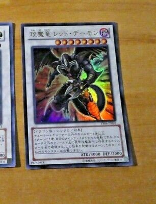 YUGIOH JAPAN ULTRA RARE CARD CARTE Hot Red Dragon Archfiend YF06-JP001 JAPAN NM