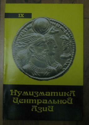 The collection: Numismatics of the Central Asia #9 2010 (Russ)