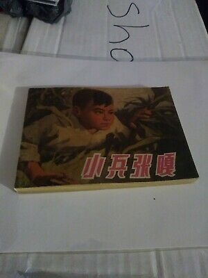 """Vintage Shanghai Chinese Comic Book , 1'st Edition ,1970,Very Nice """"Make Offer"""""""