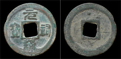 China Northern Song dynasty emperor Zhe Zong AE cash