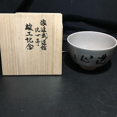 Tea Caddy Ceremony Cup Japanese Traditional Craft from JAPAN t66