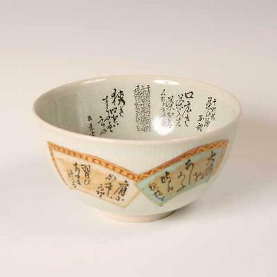 Tea Caddy Ceremony Cup Japanese Traditional Craft Kutani-Yaki from JAPAN t85