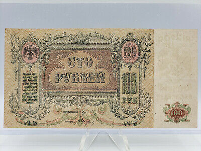 1919 South Russia 100 Rubles Banknote **UNC, LOW SERIAL NUMBER**