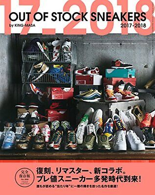 OF STOCK SNEAKERS 2017-2018 (Three-year-old Muc) Mook - May 29, 2018 Introdu