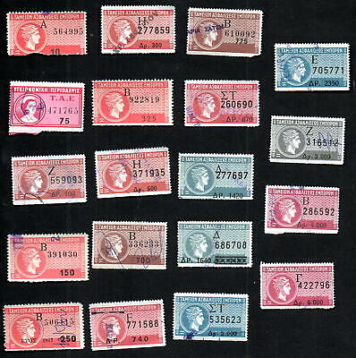 Greece 18+ Old Rrr Greek Revenue Stamps Different Used Jump Ενσημα Fund Tae (Z2)