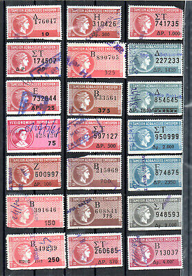 Greece. 21 Old Revenue Stamps (Drachmai: 10 to 4.000) Insurance Trades Fund TEBE