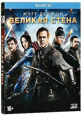 The Great Wall (Blu-ray/DVD, 2017, Includes Digital Copy)