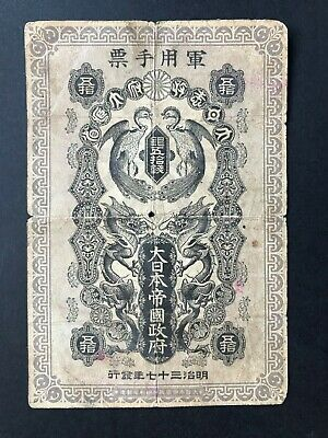 Japan 10 Sen issued 1904 PM1a aFine