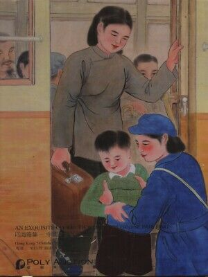 Poly Auction October 2013 An Exquisite Collection of Fine Chinese Paintings