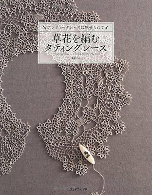 Antique Tatting Lace Flower & Plants /Japanese Knitting Craft Book Brand New
