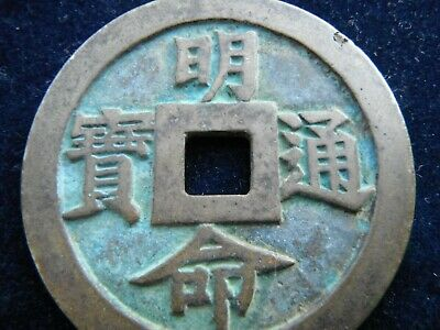 Ancient Chinese Big Bronze Coin Scarce Very Rare