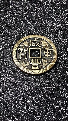 Antique China Qing Dynasty Xian Feng Carved Copper Coin.