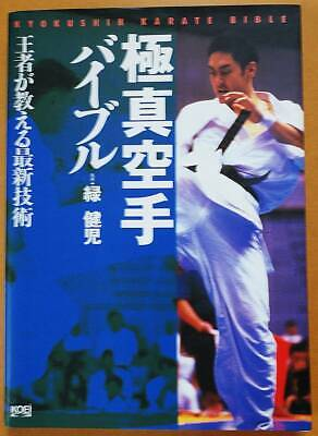 ADVANCED TECHNIQUES OF KARATE KENJI MIDORI AND 13 SHINKYOKUSHINKARATE FIGHTERS