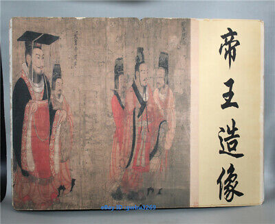 Collection Chinese Painting Hard Skin Old Book -  Portraits of emperors Map