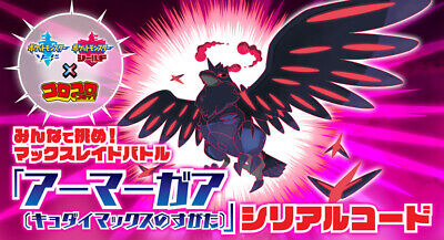 Pokemon Serial code for Sword/Shield Dynamax Crystal Corviknight Japan