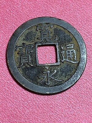 1637/1668 ANTIQUE JAPANESE 350 YEAR OLD EDO ERA KANEI 1 MON - 3 Coins Total!