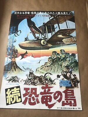 The People That Time Forgot 1977 Original Japanese B2 Film Poster