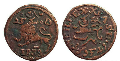 Mysore State Krishna Raja Wodeyar 1839 AD Copper 20 Cash lion to left