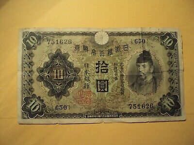 WWII 10 Yen Bank Of Japan Banknote Occupied China Currency Circulated Very Clean