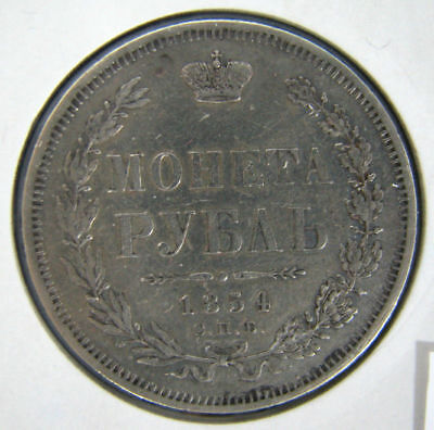 Rare Imperial Russian Silver Coin 1854 One 1 Rouble Ruble Russia Empire See#11»