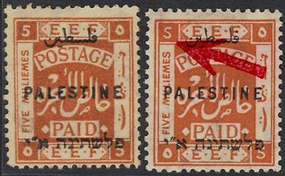 """Palestine 1922 5 Mils Sg 75 W/plate Variety """"s"""" Instead Of """"5"""" Unlisted & Normal"""