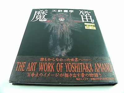 Mateki The Art of Yoshitaka Amano Art Book Japanese Import US Seller